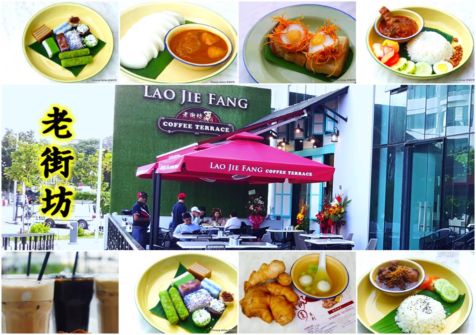 lao-jiew-fang-blog-photo