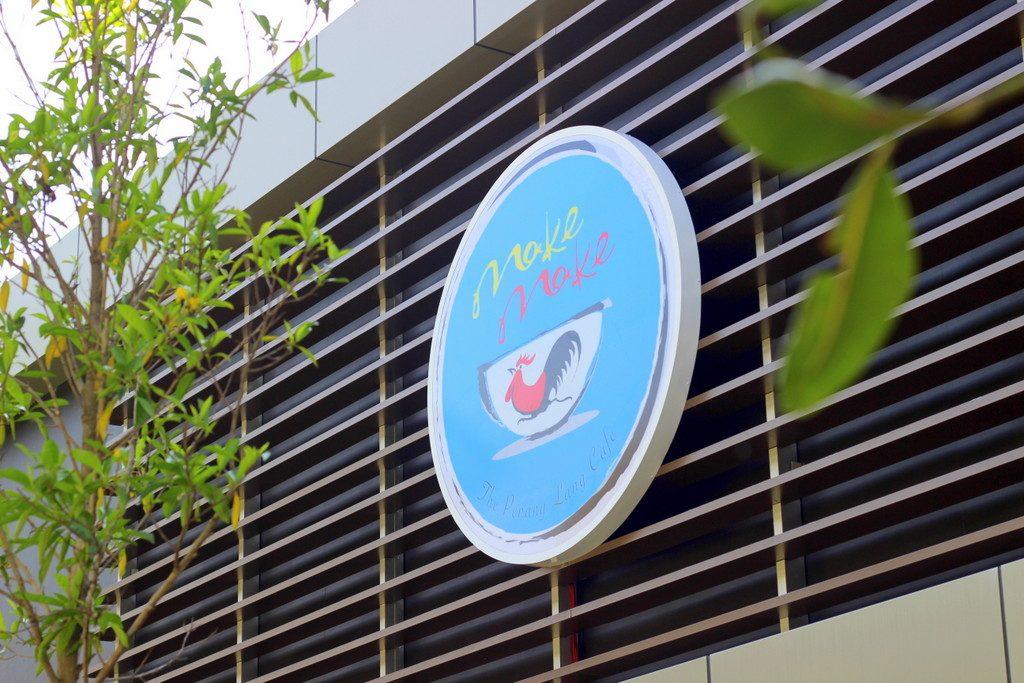 makemake cafe