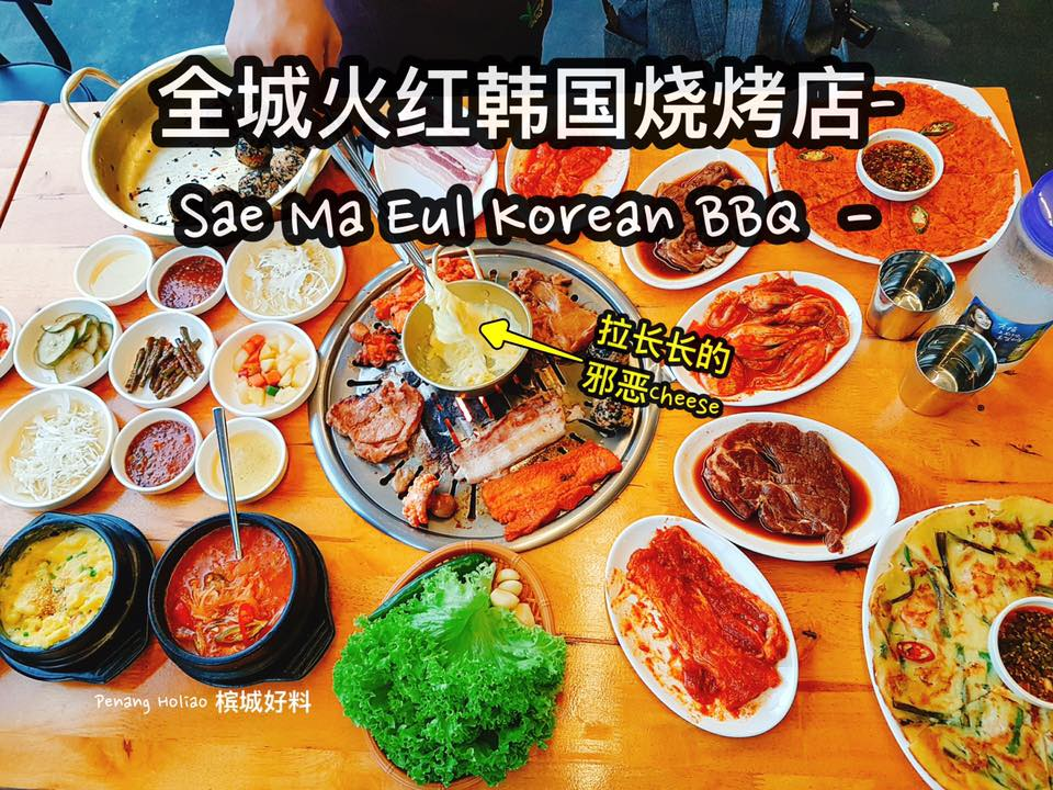 Sae Ma Eul Korean BBQ1
