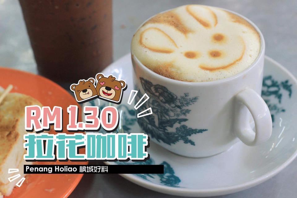 【RM1.30平民咖啡拉花,你Try过了吗?】1