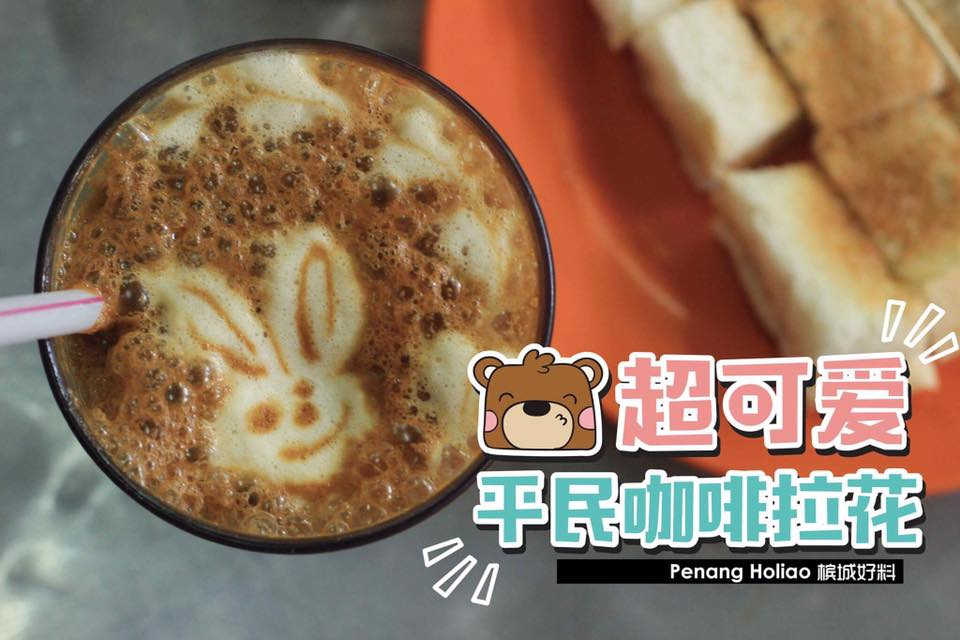 【RM1.30平民咖啡拉花,你Try过了吗?】3