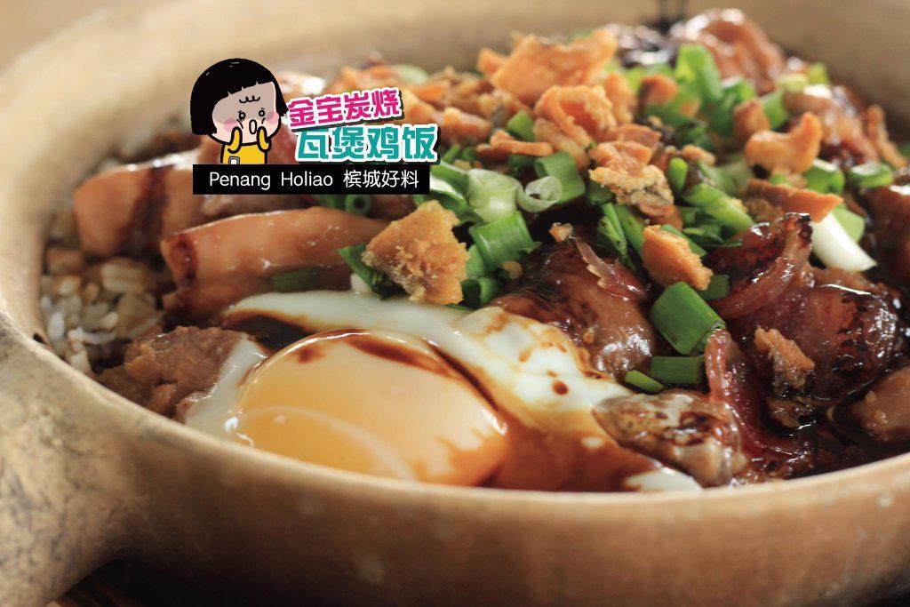 【北海华南茶室炭烧沙煲鸡饭,散发出难以抵抗的魅力】3