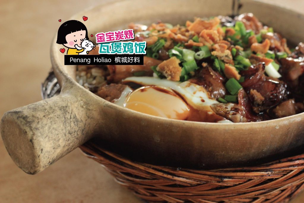 【北海华南茶室炭烧沙煲鸡饭,散发出难以抵抗的魅力】4