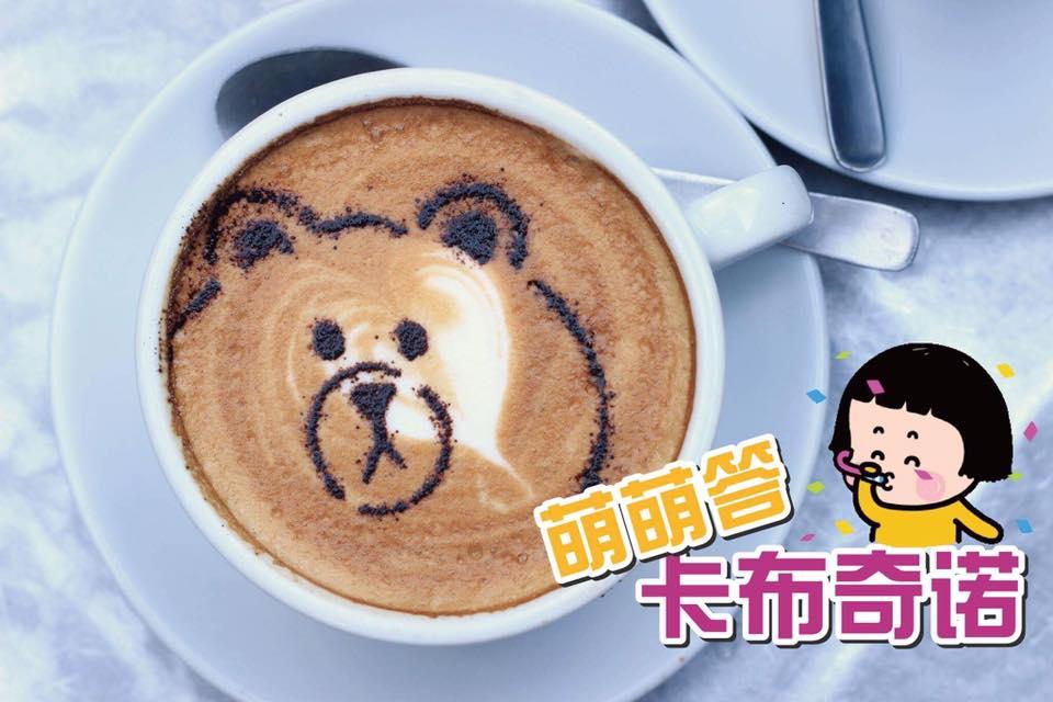 【可爱卡通拉花,只需RM4++,超Kawaii心都被融化啦!】3